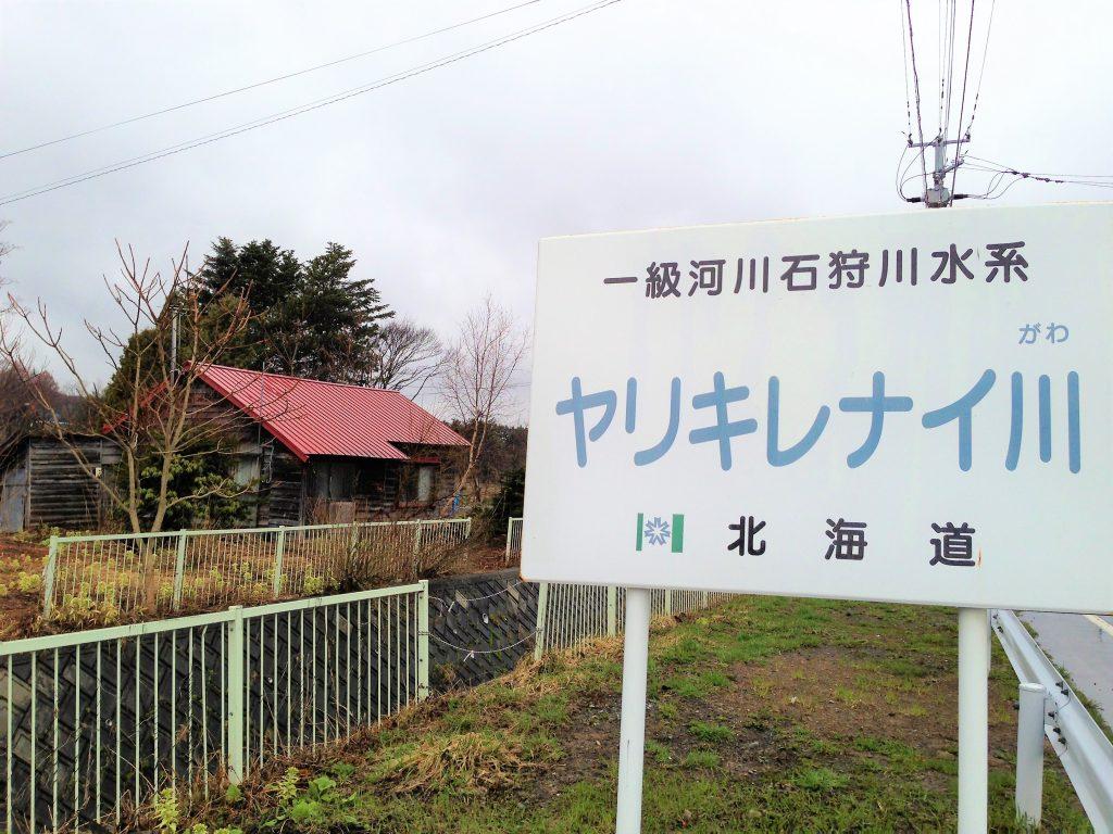 珍名をめぐる旅 「ヤリキレナイ川」【北海道・由仁町】 | 日本に ...